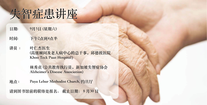 Chinese_Dementia_Web_Banner_resized